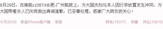 """@花Money买毛豆微博截图src=""""http://y0.ifengimg.com/news_spider/dci_2012/08/0778824111cc4626329577ce457f1cc8.jpg"""""""