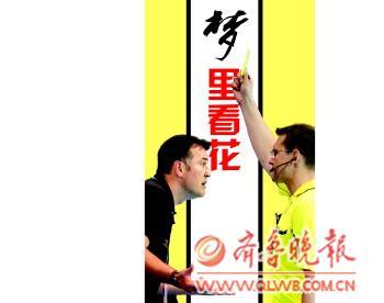 ◤奥运会上,一名裁判向抗议的教练出示黄牌。