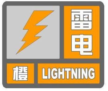 【记者即时播报】上海中心气象台更新雷电黄色为雷电橙色预警信号