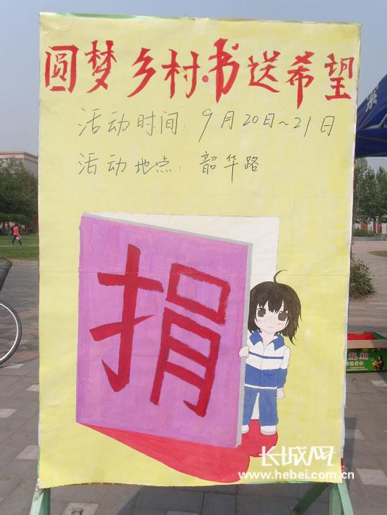 河北经贸大学捐书宣传展板.长城网 张社旗 摄