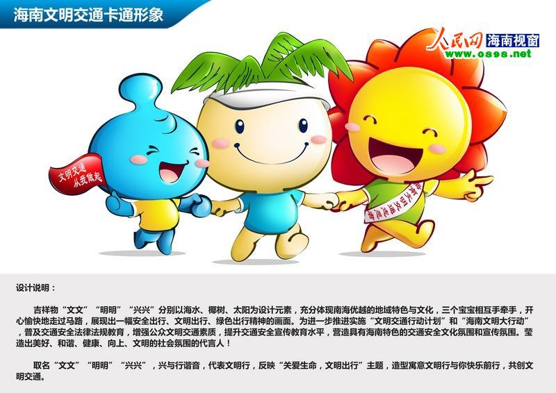海南文明交通卡通形象省交警总队提供图片