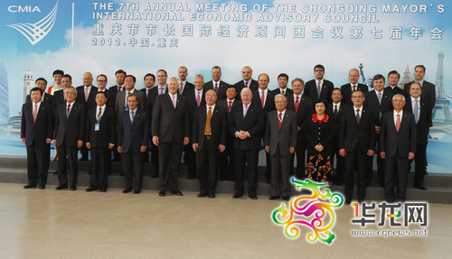 重庆市领导与顾问团成员合影(快讯)
