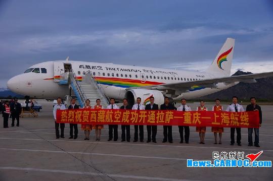 图:西藏航空9月1日正式开通拉萨重庆上海航线。 民航资源网2012年9月1日消息:9月1日上午8时许,TV9801顺利从拉萨贡嘎机场起飞,标志着西藏航空有限公司(简称西藏航空)正式开通了拉萨重庆上海航线。 该航线计划每天一班,时刻计划为早上8点从拉萨贡嘎机场起飞,10点10分抵达重庆江北国际机场,11点从重庆起飞,13点10分抵达上海虹桥国际机场(简称虹桥机场)。下午返程时刻为,14点20分从上海虹桥起飞,16点50分抵达重庆,17点40从重庆起飞,20点20分抵达拉萨。 据民航业内
