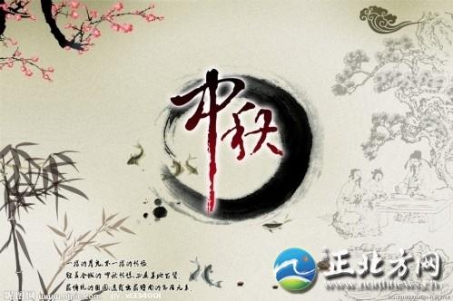 2012年中秋节创意祝福短信