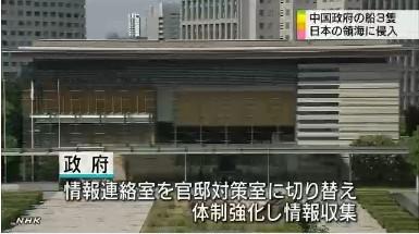 """日本政府在首相官邸设立""""官邸对策室"""""""