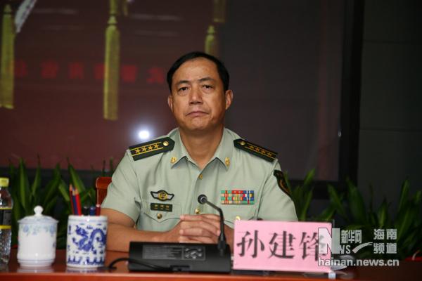 孙建锋任武警海南省总队司令员图片