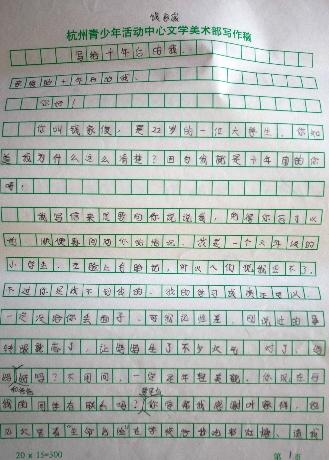 用写信的格式写一篇作文(一篇作文和同学之间一件事)