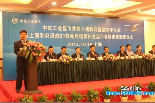 中航工业昌河飞机工业(集团)有限责任公司顺应