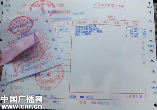 天津市儿童保健手册