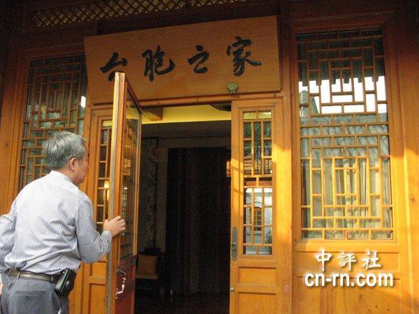 """台湾会馆""""台胞之家""""。(中评社 李文辉摄)"""