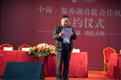 中海·黎香湖首批合作机构签约仪式圆满举行