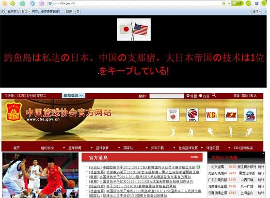 中国篮球协会官方网站6日晚一度被黑客攻击,主页上出现了涉及钓鱼岛的日文。