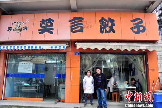莫元芝和莫元刚姐弟在贵阳市万江路莫言饺子馆前。 王顺芝 摄