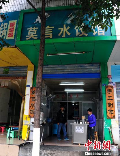 位于贵阳市永乐路的莫言水饺馆。 王顺芝 摄