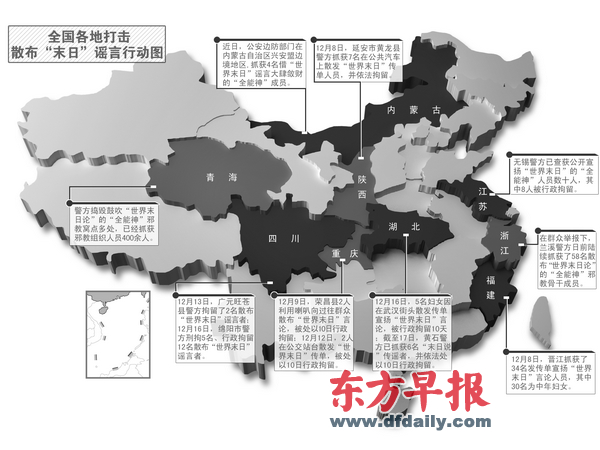 """赵佳峰制图src=""""http://y0.ifengimg.com/news_spider/dci_2012/12/360127c98cee33dc6ed75ff8f828c2ad.jpg"""""""