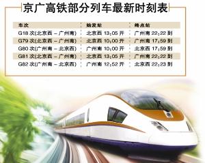 京广高铁列车时刻表出炉