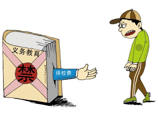 2014年沈阳中考普生大中取消择校生的尺度高中通高图片