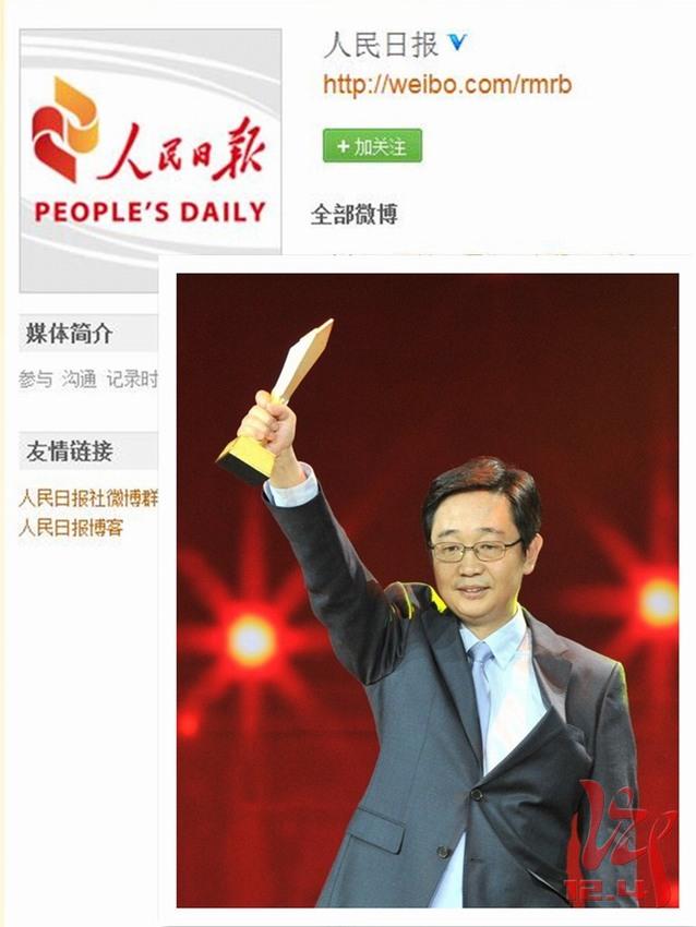 央视2012年度法治人物揭晓 人民日报 微博获评 年度致敬媒体图片 98001 638x850