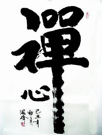 姜海峰书法作品欣赏