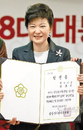 朴槿惠(资料图片)