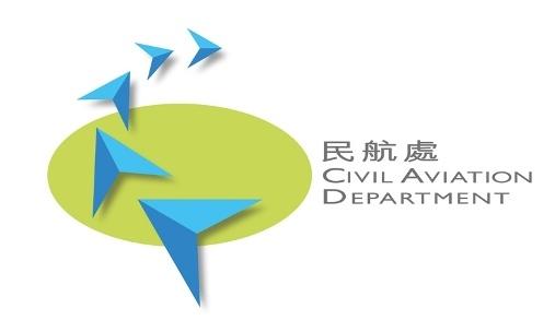 香港特别行政区政府民航处正式启用新徽标