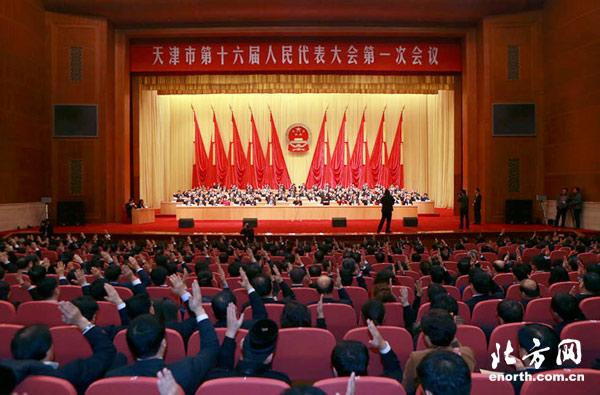 天津市十六届人大一次会议闭幕会现场