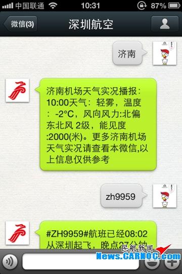 2013春运深航推微信查航班动态信息服务