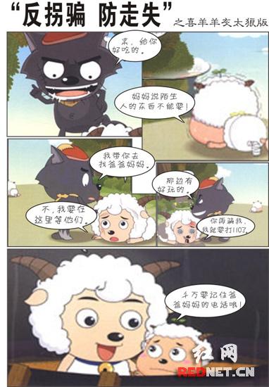 铁警变身喜羊羊灰太狼v肉食防拐骗反走失肉食草食漫画男女图片