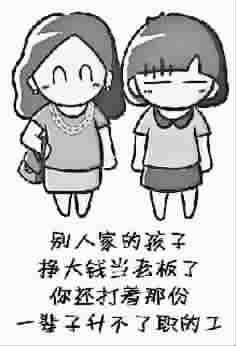 网络《别人家的漫画》孩子爆红_资讯频道_凤漫画融合2吧图片