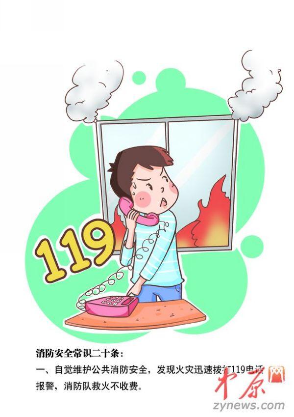 第一条:自觉维护公共消防安全,发现火灾迅速拨打119电话报警,消防队