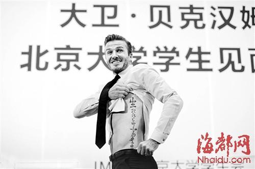 贝克汉姆北大行 学弹古筝秀汉字文身图片