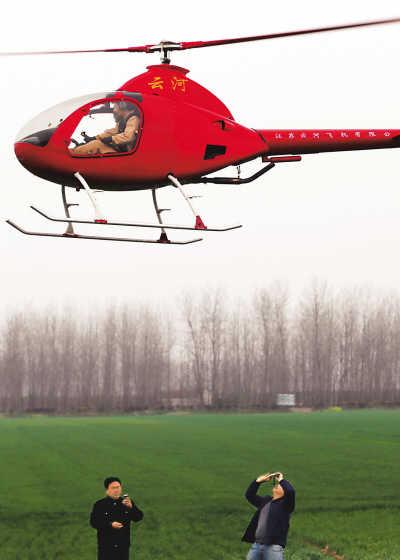 轻型直升飞机,最高飞行高度3300米