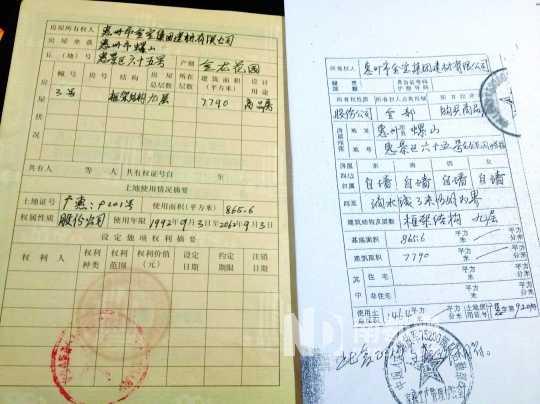 房产证 翻译模板 2008