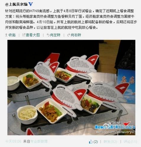 上海航空10日起调整餐食 飞机餐停用禽类食物