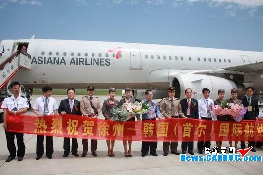 观音机场开通徐州至韩国(首尔)国际航线