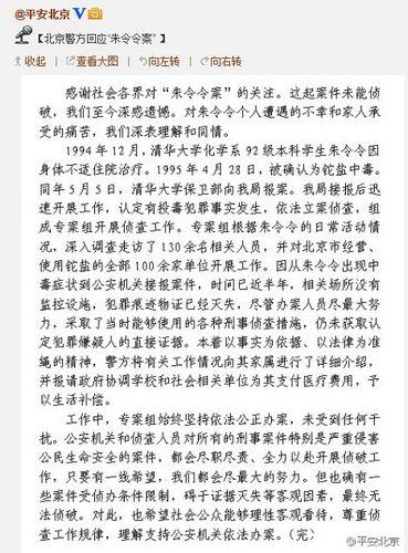 """北京公安局回应""""朱令令案"""""""