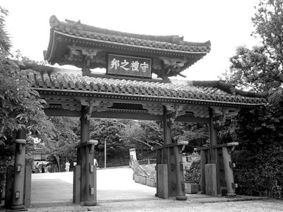 """冲绳的""""中国遗风"""":福建后裔主政 每年有祭孔大典"""
