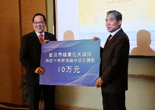 青岛香格里拉捐助蓝领助学项目 青岛酒店管理学院50学生得助学金