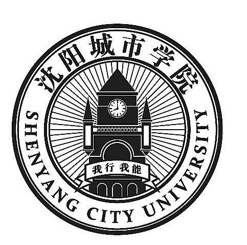 热烈祝贺沈阳大学科技工程学院转设更名为沈阳城市学院
