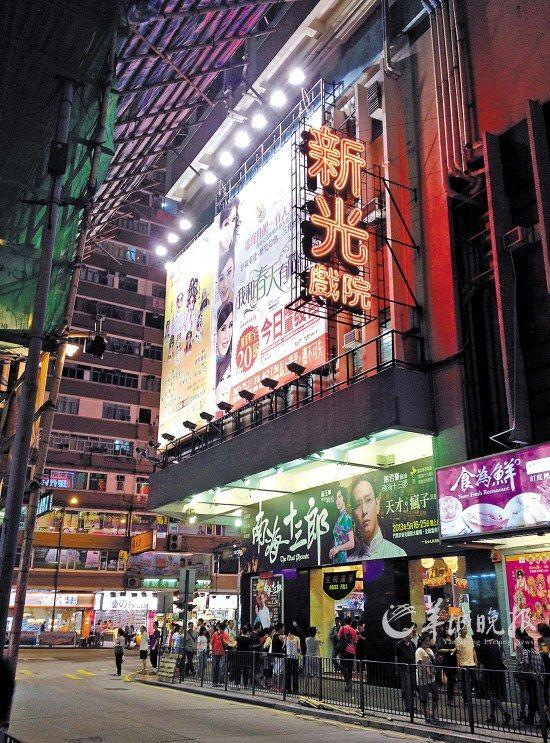 香港新光戏院,一台怀旧的好戏,在繁华都市的霓虹灯中上演图片