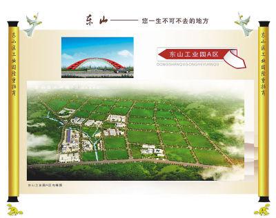 鹤岗市东山区 抓项目强基础 实力之区魅力绽放