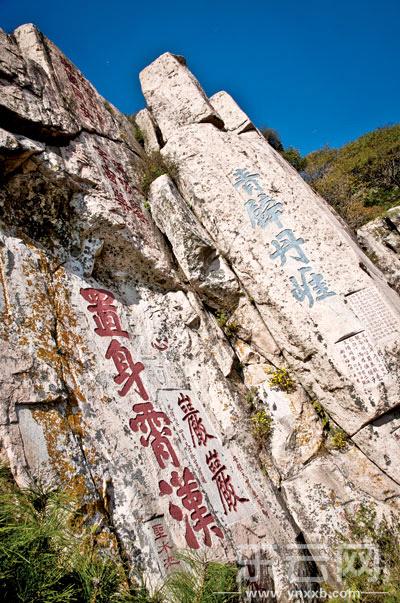 2013年4月12日,福州市乌山风景区的黎公崖阴阳刻.