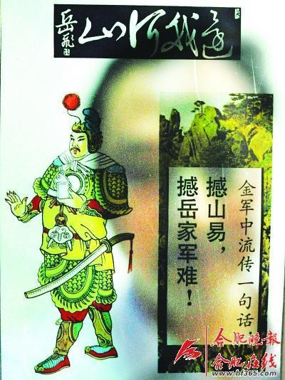 ○岳飞第32代孙岳斌收藏的老式幻灯片