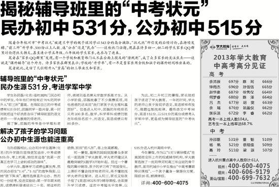 民办初中531分,v初中目标515分_资讯频道_凤凰初中初中教师图片