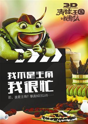 青蛙啪啪电影在线观看