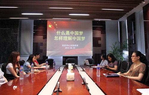 """社区部就""""怎样理解中国梦""""进行"""