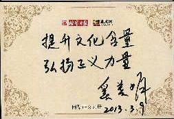 中国文联副主席,中国电影家协会副主席奚美娟:提升文化含量,弘扬正义图片
