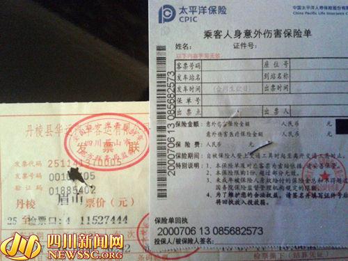 """""""这名网友乘车去浦江,在汽车站购车票时被告知要加收一元保险费,""""这是"""