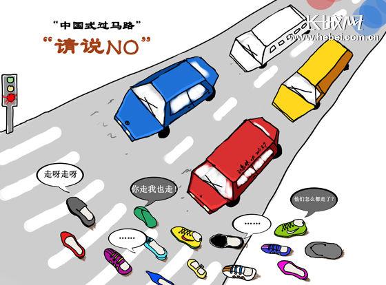 【漫画漫画】中国式过马路请说NO新闻王子搞笑图片