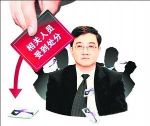 上海高院4法官被撤职免职